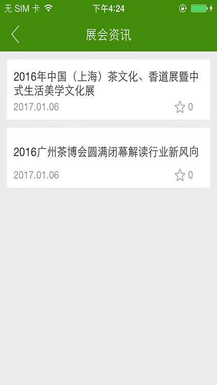 湖陵茗秾茶业 screenshot-3