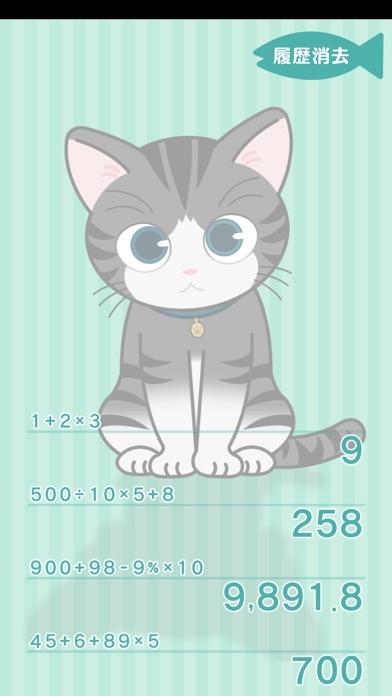 にゃんと子猫な電卓紹介画像2