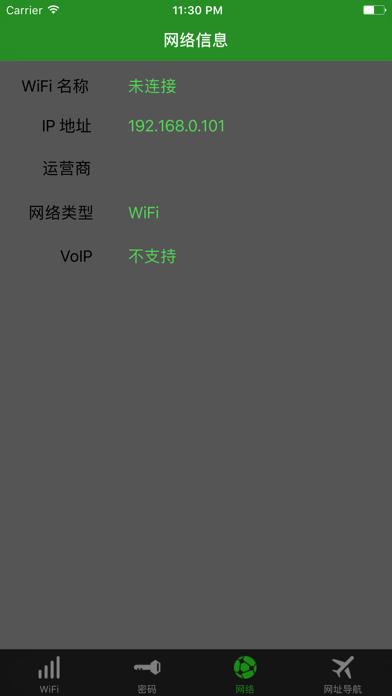 WiFi密码钥匙 - 无线网wifi一键连接 screenshot three