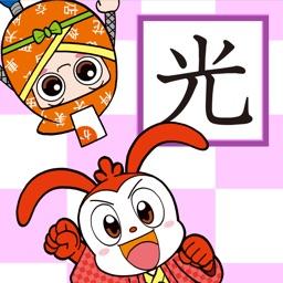 2年生漢字ばっちりかるた