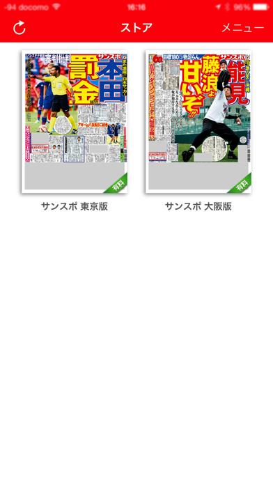 サンケイスポーツ ScreenShot0