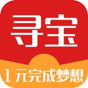 全民寻宝 - 全民1元夺宝PK神器