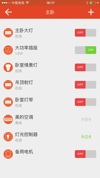 极慧生活 screenshot-1