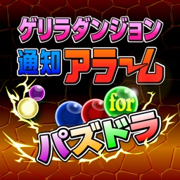 Guerrilla Alarm for Puzzles & Dragons