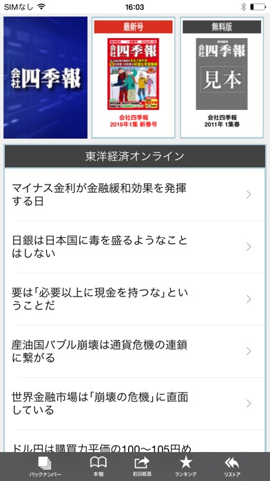会社四季報STORE screenshot1