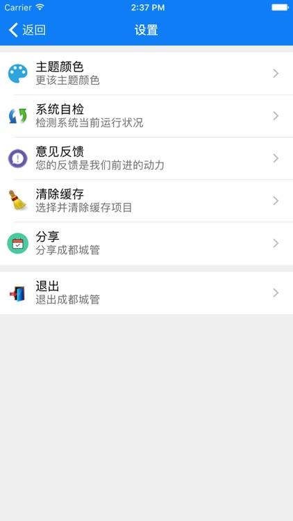 成都城管 screenshot-3