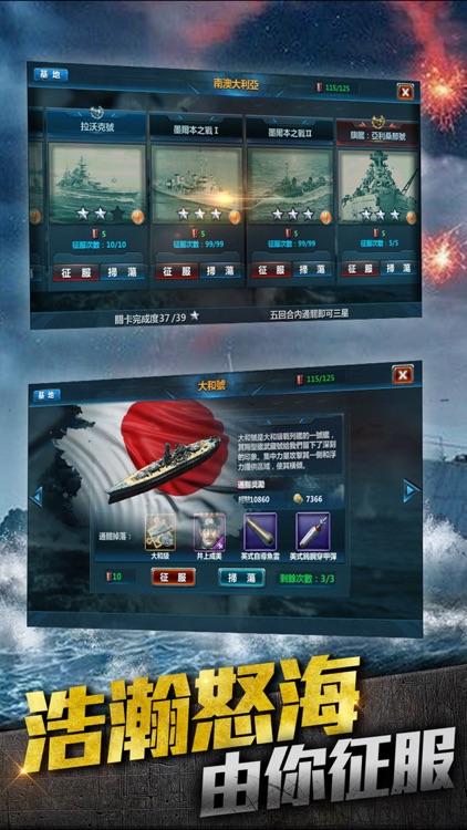 大戰艦 screenshot-2