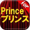 クイズforPrince〜ジャニーズJr.