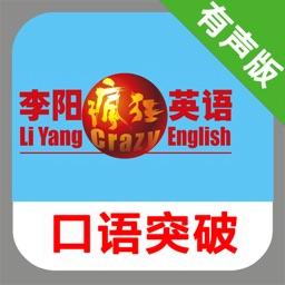 李阳疯狂英语口语突破系列 -课程辅导学习助手