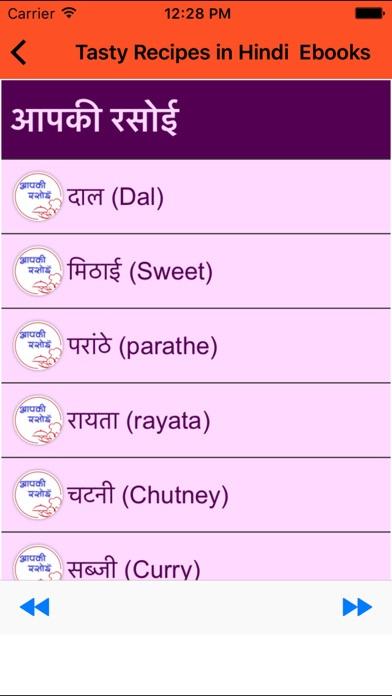 Tasty Recipes in Hindi  Ebooks screenshot two