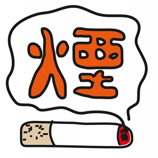喫煙所サーチ たばこはマナーを守って吸おう!