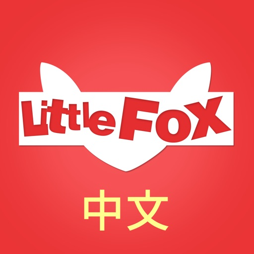 Little Fox 中国語