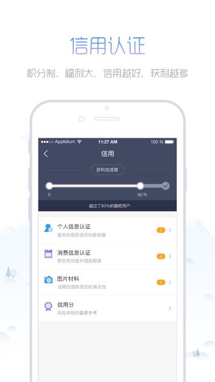 大众贷-快速贷款平台 screenshot-3