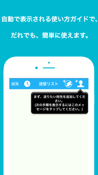 グループメール(GroupMail) ScreenShot3