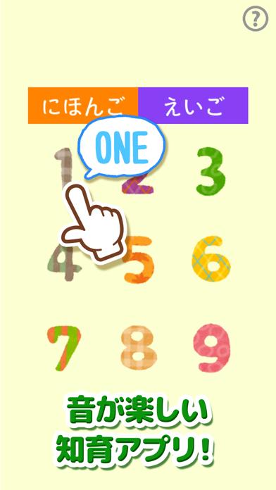 タッチで数字を覚えよう!【子供が喜ぶ知育アプリ】のおすすめ画像3