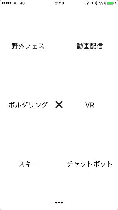 アイデア×カードのスクリーンショット1