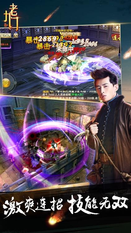 老九门-全新挑战BOSS玩法 screenshot-4