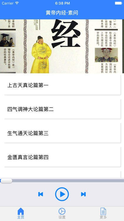 黄帝内经·素问 --- 传统医学 医之始祖