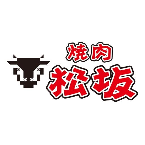 焼肉松坂(やきにくまつざか)