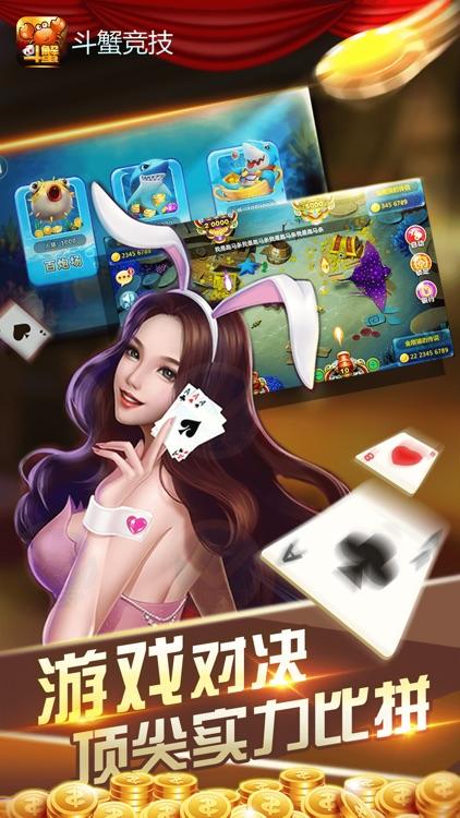 斗蟹竞技-专业的竞技游戏