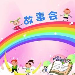 【有聲】故事會-小朋友最愛聽的童話故事