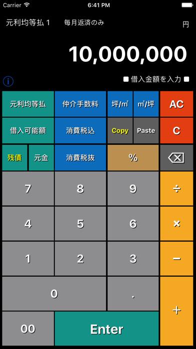 不動産電卓 @返済くんCalc.PROのおすすめ画像1