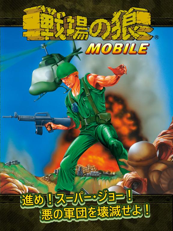 戦場の狼 モバイルのおすすめ画像1