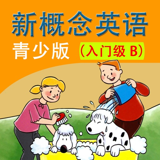 新概念英语青少版英语入门级B(Starter B)- 读书派点读学习机出品
