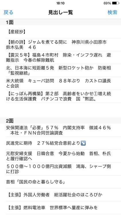 産経新聞HD screenshot-3