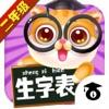人教版二年级语文下册-小学拼音识字教辅游戏