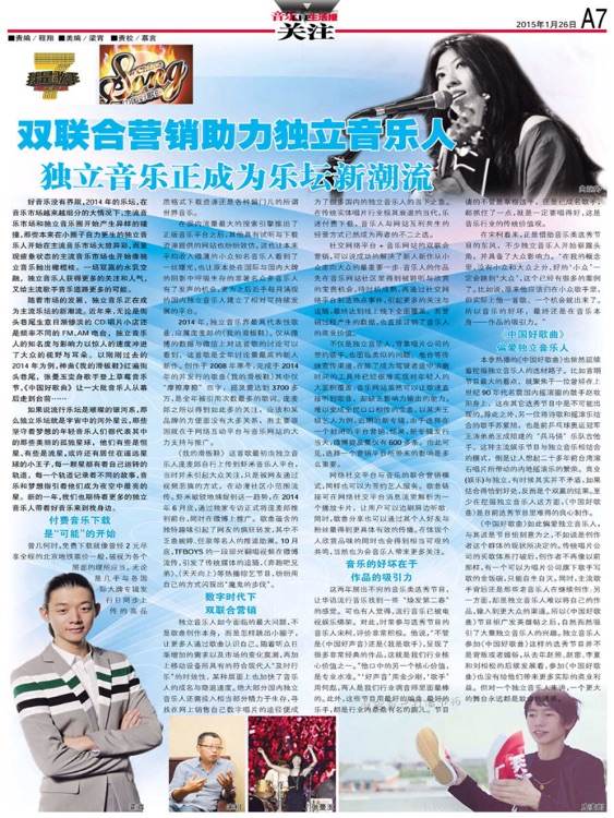 音乐生活报 HD screenshot-4