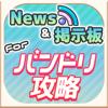 バンドリ! ニュース&マルチ掲示板 for BanG Dream!ガールズバンドパーティ!(ガルパ)
