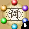 成语填字游戏-万个成语闯关中文填字游戏