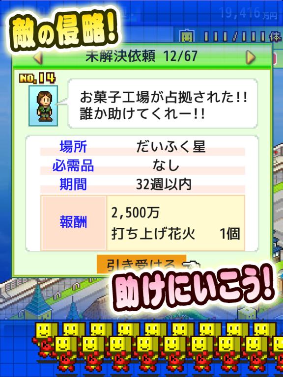 星になったカイロくん screenshot 6