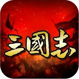 三国志战棋演义:真正的三国战争策略游戏