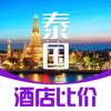 泰国酒店比价 - 自由行攻略酒店在线预订