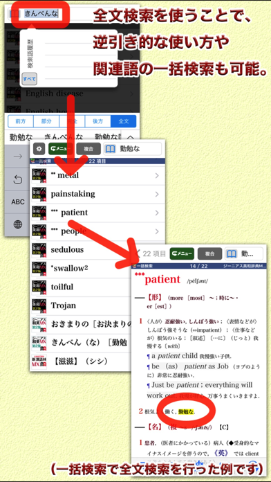 ジーニアス・明鏡・新漢語林MX【大修館書店】のおすすめ画像4