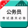 公务员事业单位考试2017-公考砖题库(申论,行测真题模拟)