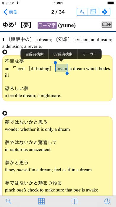 新和英大辞典第5版のおすすめ画像5