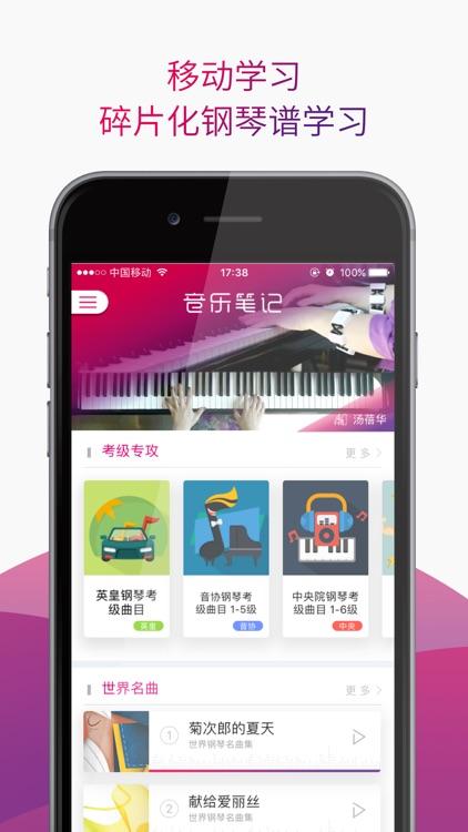 看谱学钢琴-练习学习世界名曲欣赏大师视频