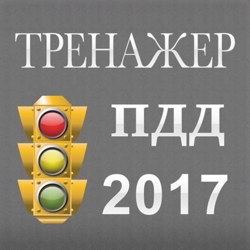 Новые билеты ПДД 2017. Все 40 вопросов и экзамен.