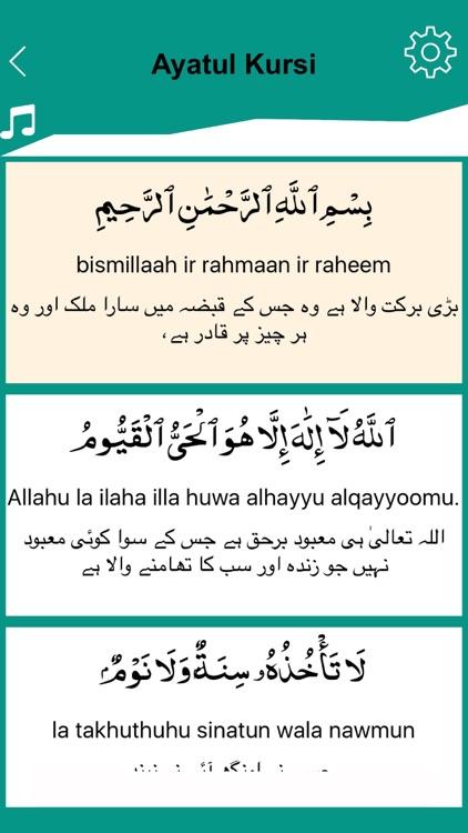 Ayatul Kursi with Mp3 by Muhammad Naeem