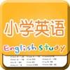 小学英语考试100分-英语单词•口语•听力乐无忧