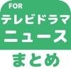 テレビドラマのブログまとめニュース速報