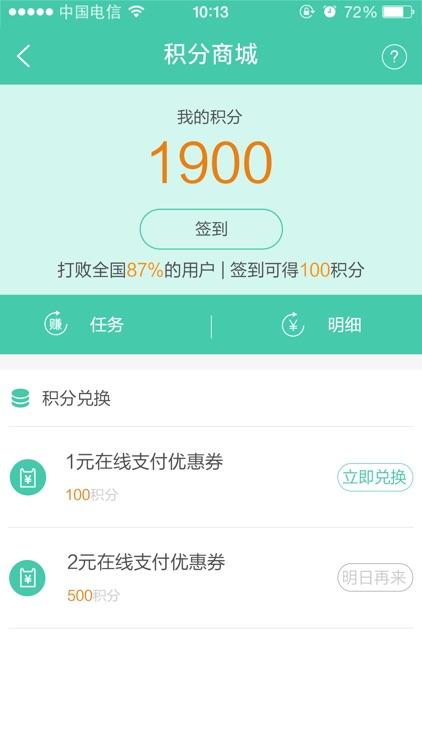 速邮汇 screenshot-2