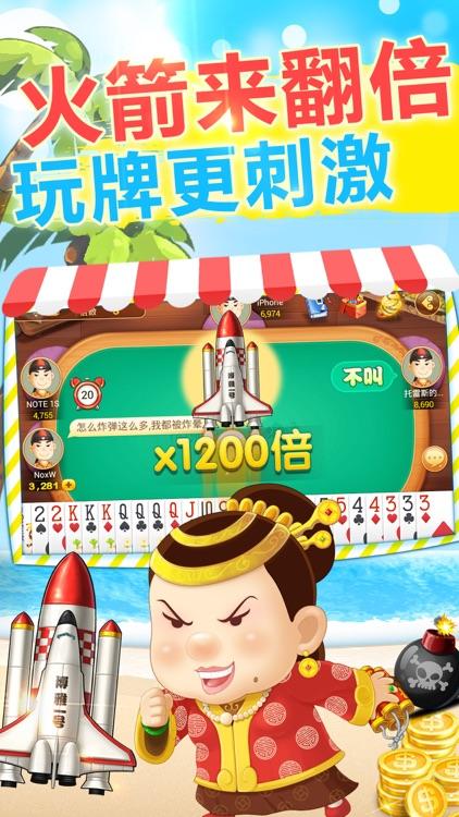 博雅•四人斗地主 screenshot-4
