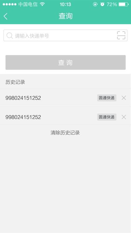 速邮汇 screenshot-4