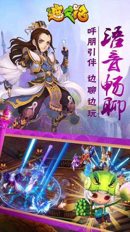 遮天记-梦幻回合制手游网游 screenshot-4