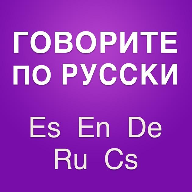 Russisch und sprechen Russisch