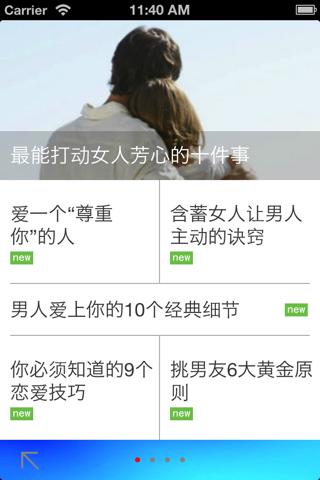 恋爱高手指南(非常实用) screenshot 2